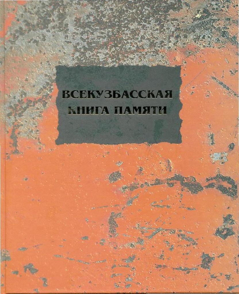 книга памяти вов кемеровской области